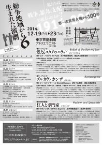 ITI_hunsou2014_ura