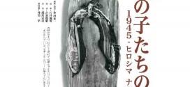 8月13日・14日公演『この子たちの夏 1945・ヒロシマ ナガサキ』ご案内