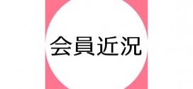 【会員近況】鰐淵恵美さんより出演作品「リワインドメモリー」上映のお知らせ