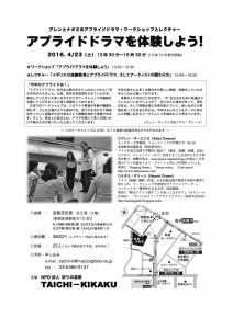 アプライドドラマ・チラシ[1]