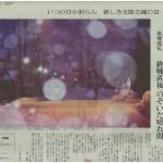 新聞記事 内村さん