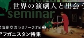 7/20-31(東京・金沢)日本演出者協会(ITI日本センター協力)国際演劇交流セミナー「アフガニスタン特集」のご案内