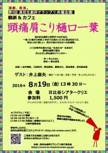 観劇カフェ0819_4c