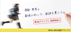 第3回高校生劇評グランプリ 結果発表