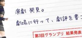 第3回高校生劇評グランプリ受賞式