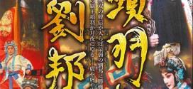 6月9日〜22日 ITI日本センター後援『項羽と劉邦~覇王別姫』湖北省京劇院日本公演お知らせ
