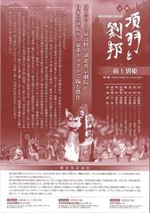 京劇「項羽と劉邦~覇王別姫」チラシ裏