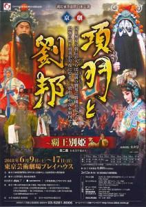 京劇「項羽と劉邦~覇王別姫」チラシ表(東京)
