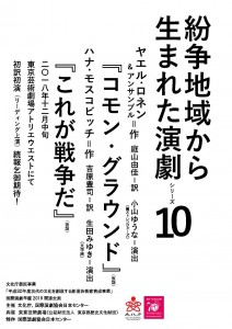 紛争10仮ちらし0728