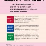 観劇カフェ0909_スクリーンショット sakura