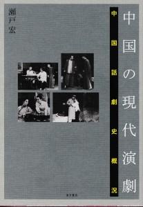 中国の現代演劇