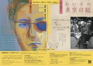 春の特別公演チラシ_裏-2