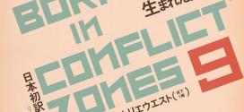 【紛争地域から生まれた演劇9】ガンナーム・ガンナームさんからのメッセージ