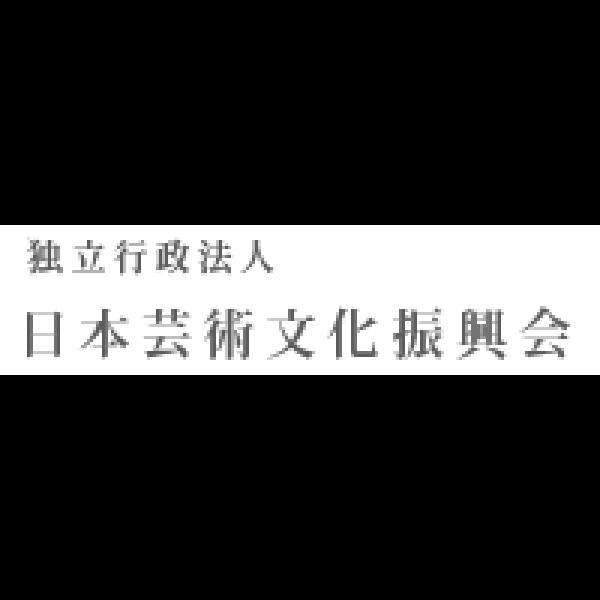 独立行政法人日本芸術文化振興会
