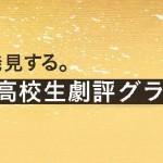 高校生劇評グランプリ_top