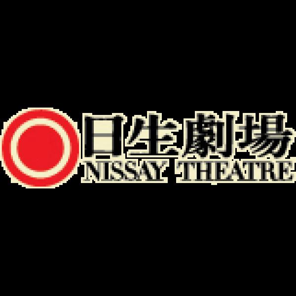 公益財団法人ニッセイ文化振興財団(日生劇場)