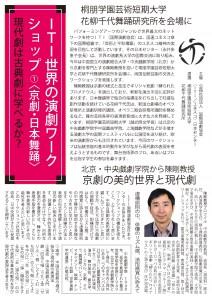 日中演劇教育合同WS_ページ_1[1]