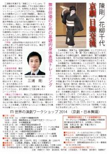 日中演劇教育合同WS_ページ_2[1]