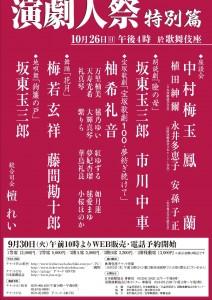 演劇人祭ちらし_オモテ_0910_2