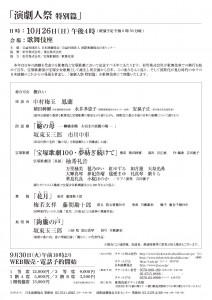 演劇人祭ちらし_ウラ_0910_2