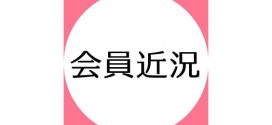 【会員近況】青柳敦子さんより「岸田國士を読む。2019夏」のお知らせ(7/30、8/9、10、19、9/4、5、東京)