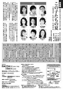 16年この子東京用決定稿_Page_2