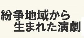 「紛争地域から生まれた演劇8」当日券発売について(12月16日付)