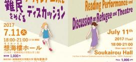 【ITI主催】7/11・東京『ハンナとハンナ』特設ページ開設!