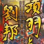 京劇「項羽と劉邦~覇王別姫」2チラシ表(東京)