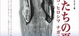 8/4『この子たちの夏』関連企画(東京・三軒茶屋)