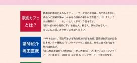 【〈終了しました〉9/9 高校生や学生のための観劇カフェ】『贋作 桜の森の満開の下』