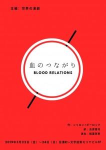 血のつながり01