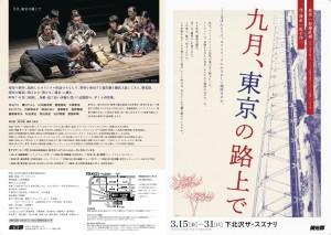 春の特別公演チラシ_表-2