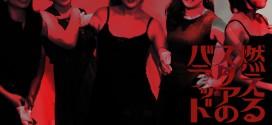 【センター後援/会員近況】『燃えるスタアのバラッド』上演のお知らせ(5/2-6・東京)