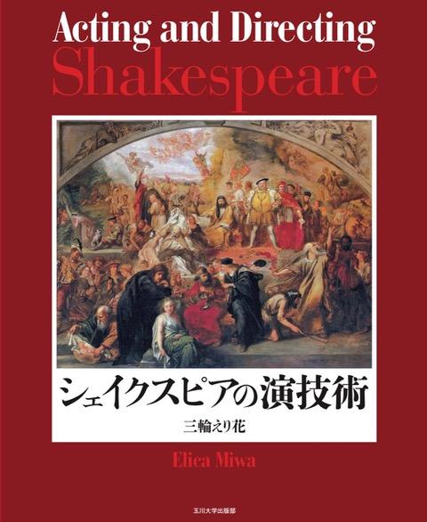 04_シェイクスピアの演技術