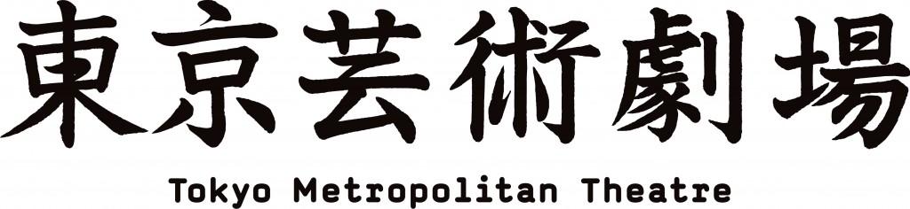 東京芸術劇場ロゴ