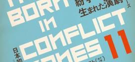 【紛争地域から生まれた演劇11】『リベリアン・ガール』12/13、15完売のおしらせ