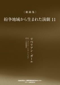 ITI_戯_表1表4