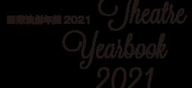 【『国際演劇年鑑2021』】別役実作品海外公演について情報提供のお願い