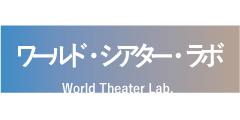 ワールド・シアター・ラボ『ウエストブリッジ』『自殺の解剖』リーディング上演(2/13ー14)